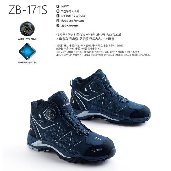 Giày bảo hộ Ziben 171s